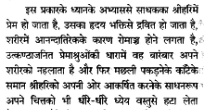 Ashtaang Yog Bhaagwat 2