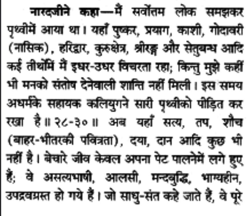Shri Mad Bhaagwat 1