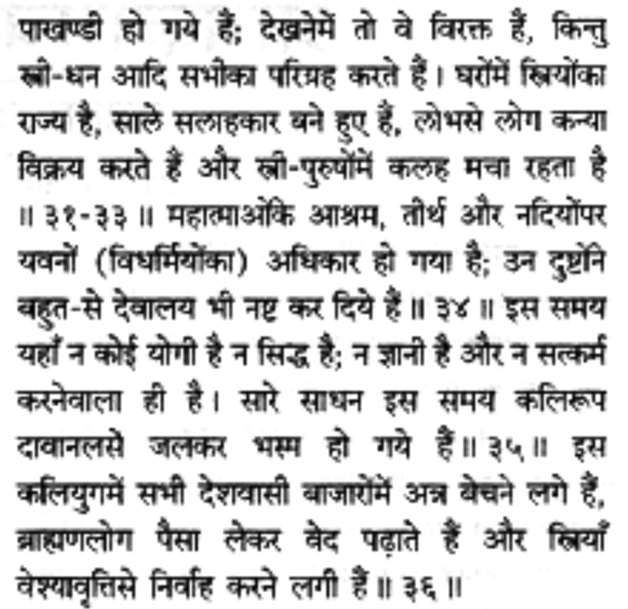 Shri Mad Bhaagwat 2