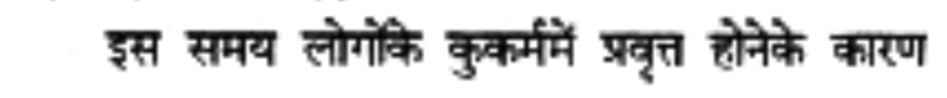 Shri Mad Bhaagwat 3