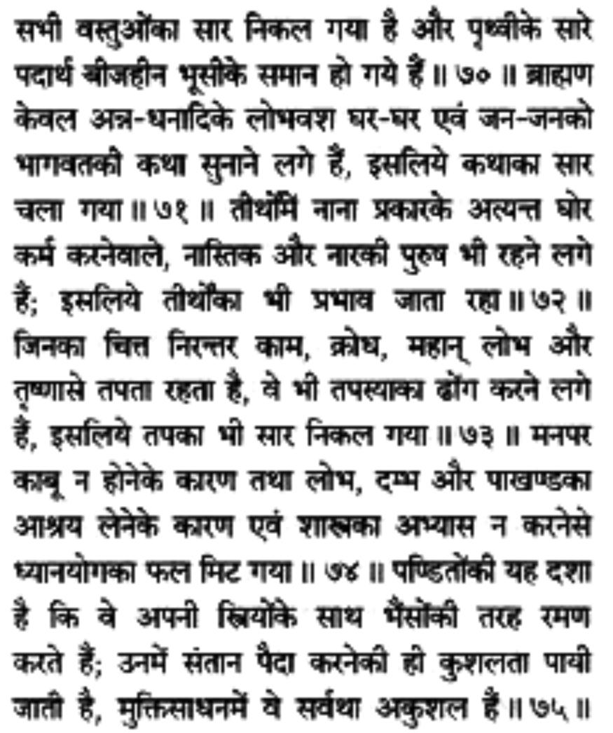Shri Mad Bhaagwat 4