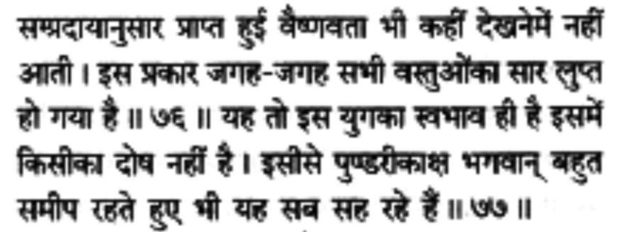 Shri Mad Bhaagwat 5
