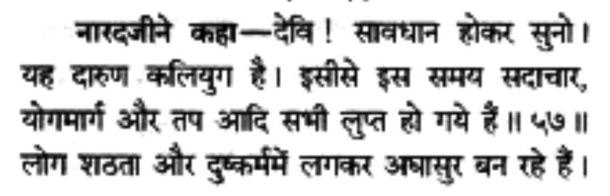 Shri Mad Bhaagwat 6