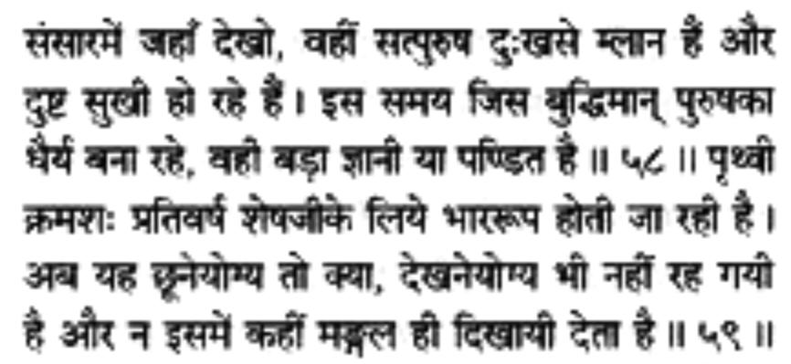Shri Mad Bhaagwat 7