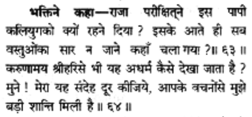 Shri Mad Bhaagwat 8