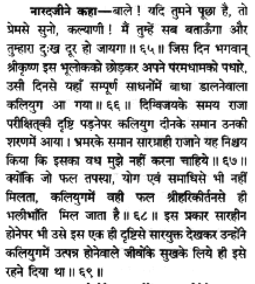 Shri Mad Bhaagwat 9