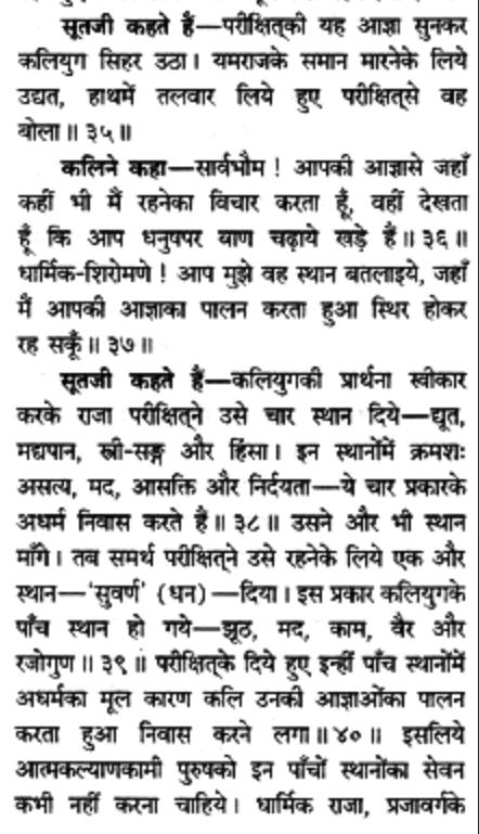 shri mad bhaagwat 10