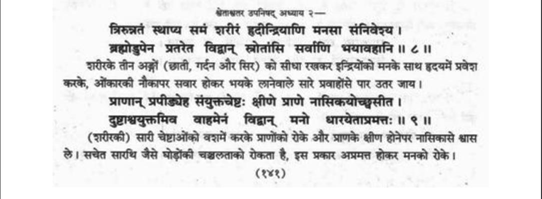 01 shwetashwar upnishad adhyay 2