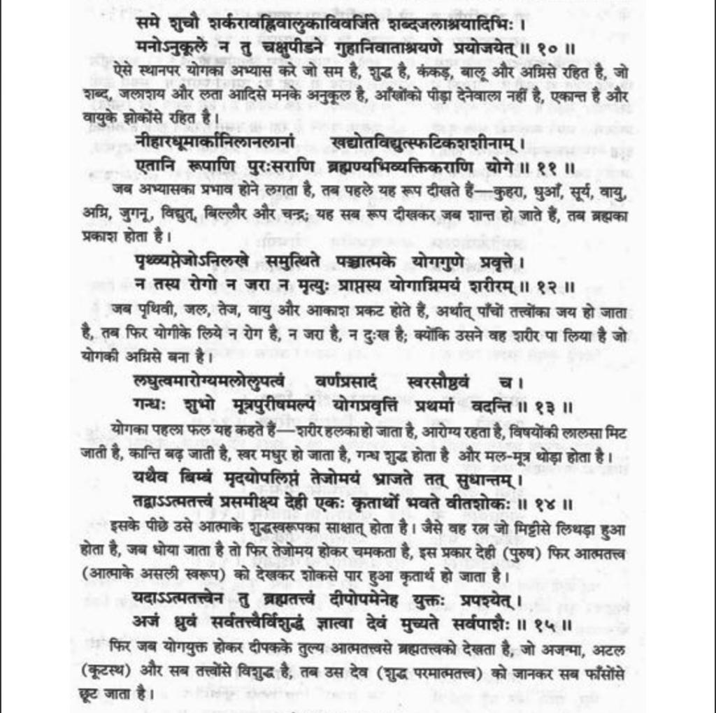 02 shwetashwar upnishad adhyay 2