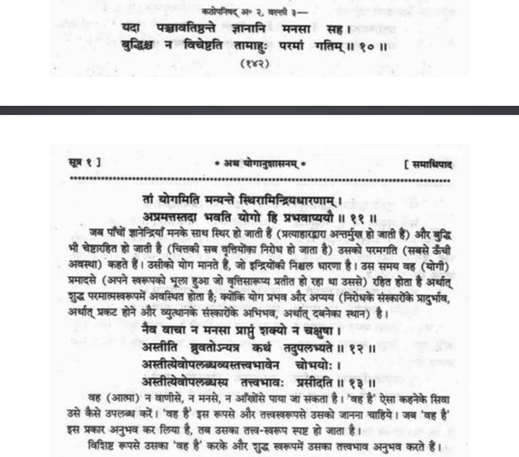 03 kathopnishad adhyay 2 valli 3