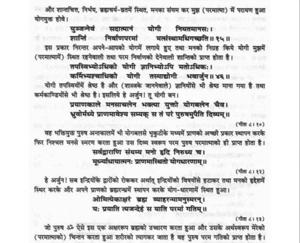 05 Geeta Adhyay 6
