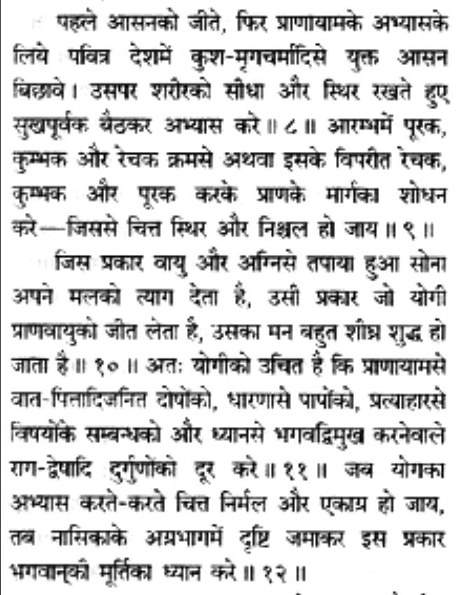 Ashtaang Yog Bhaagwat 1