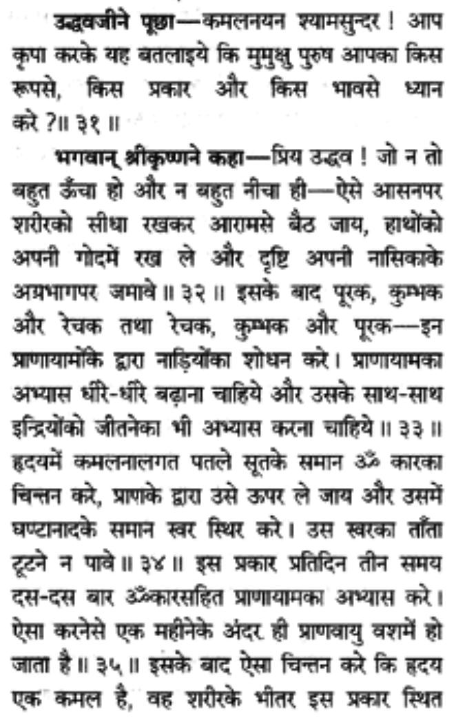 Ashtaang Yog Bhaagwat 3